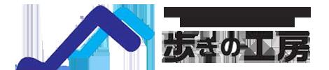 入谷式足底板作成・フィジカルコンディショニング 足と歩きの研究所 新潟支部 歩きの工房